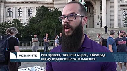Нов протест, този път мирен, в Белград срещу ограниченията на властите
