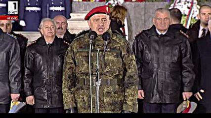 Тържествена зарая по случай 140 години от освобождението на България - 3-ти март 2018 г