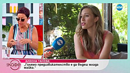 Албена Танева: Когато си от другата страна на репортерския микрофон - На кафе (19.07.2019)