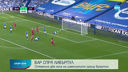 Спортни новини (28.11.2020 - централна емисия)