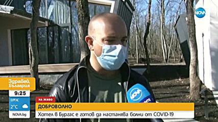 ДОБРОВОЛНО: Хотел в Бургас е готов да настанява болни от COVID-19