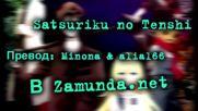 [minona & alial66] Satsuriku no Tenshi ( Bg Subs )