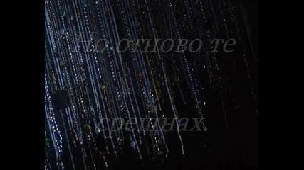 Lara Fabian - Quedate (превод)