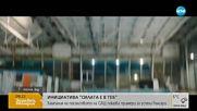 Кампания на посолството на САЩ показва примери за успели българи