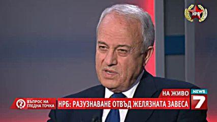 103.нрб Разузнаване отвъд Желязната завеса - 26.02.2014