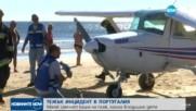 Малък самолет кацна върху хора на португалски плаж, има загинали