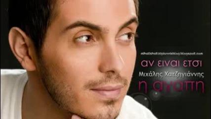 Преведено*promo 2010 Ако това е любовта - Михалис Hatzigiannis