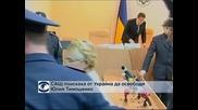 САЩ поискаха от Украйна да освободи Юлия Тимошенко