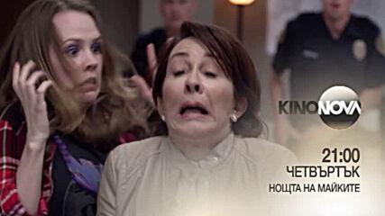 """""""Нощта на майките"""" на 15 октомври, четвъртък от 21.00 ч. по KINO NOVA"""