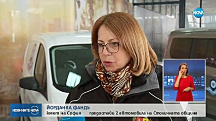 """""""Форд Мото Пфое"""" предостави два автомобила на Столичната община"""