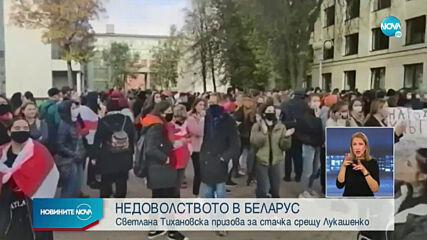 НЕДОВОЛСТВОТО В БЕЛАРУС: Тихановска призова за стачка срещу Лукашенко