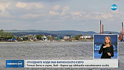 Започва ремонт на тръбопровода в района край Варненското езеро