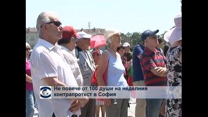 Не повече от 100 души на неделния контрапротест в София