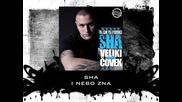 сръбски рап - Sha - I Nebo Zna (и небето знае)