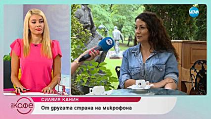 Силвия Канин: Цената на успеха - На кафе (22.07.2019)