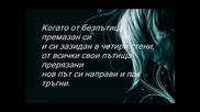 Дамян Дамянов - Към Себе Си