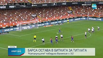 Барселона се справи с Валенсия, гони титлата