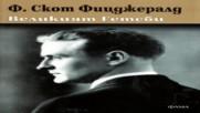 Франсис Скот Фицджералд - Великият Гетсби (аудио книга) от Audiobookbg.com