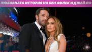 Любовната история на Джей Ло и Бен Афлек