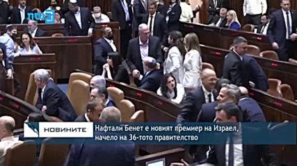 Нафтали Бенет е новият премиер на Израел, начело на 36-тото правителство