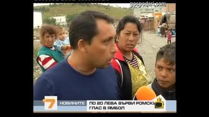 Ний ромите нахитряхме, не Ви щем парите! (100% смях) - Господари на ефира