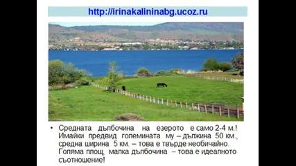 Езеро Кламат