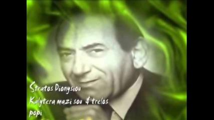 150 мин. Стратос Дионисиу специално от Мишо 7606 за всички които харесват гръцката музика