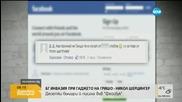 Десетки българи писаха на Никол Шерцингер във Facebook