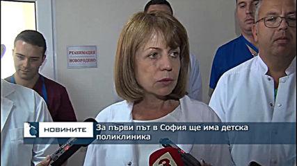 За първи път в София ще има детска поликлиника