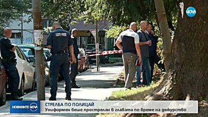 Мъж простреля полицай в главата