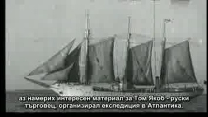 Атлантида - тайната на изчезналата цивилизация