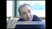 В Пловдив вече се готвят за посрещането на Цветана Пиронкова