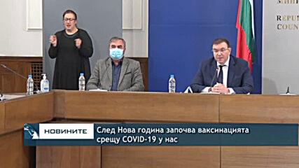 Правителството прие Национален план за готовност при пандемия