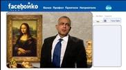 Faceбойко се включва от Лувъра - Господари на ефира ( 20.04.2015 )
