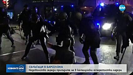Сблъсъци избухнаха на летището в Барселона