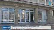 """Отстраниха директорката на """"дома на ужасите"""" в Габрово"""