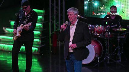 Гриша Петров - Друзьям