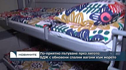 По-приятно пътуване през лятото: БДЖ с обновени спални вагони към морето