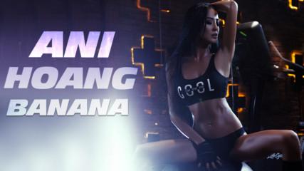Ани Хоанг - Банана, 2019 (режисьорска версия)