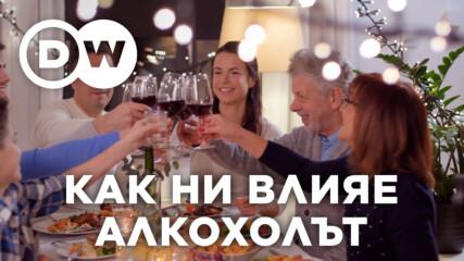 Как алкохолът повлиява на тялото ни?