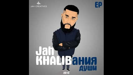 Jah Khalib - Подойди Ближе (детка) (2015)