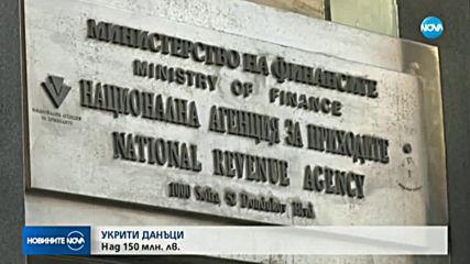 Укрити данъци за над 150 млн. лв., отчитат от НАП