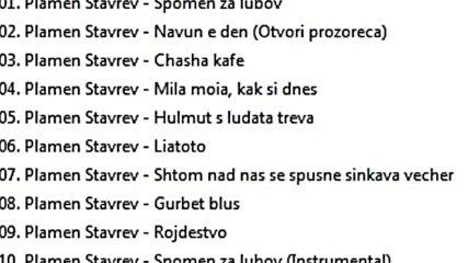 Plamen Stavrev - Spomen za lubov (2004) Original.