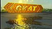 СКАТ - интро 1 (2006)