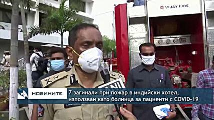 7 загинали при пожар в индийски хотел, използван като болница за пациенти с COVID-19