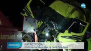 Шофьор пострада при катастрофа между два камиона