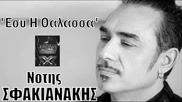 Notis Sfakianakis - Превод! - Esy H Thalassa - 2012 ( Ти и Морето )