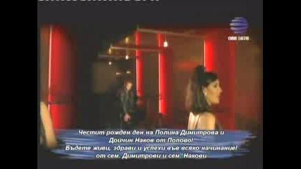 Ивана - Шампанско И Сълзи