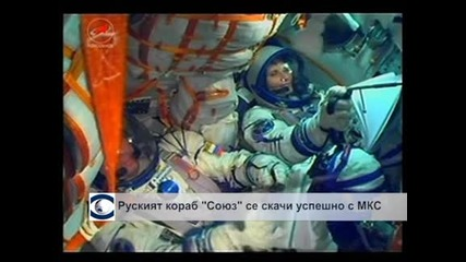"""""""Союз ТМА-15М"""" се скачи с МКС"""