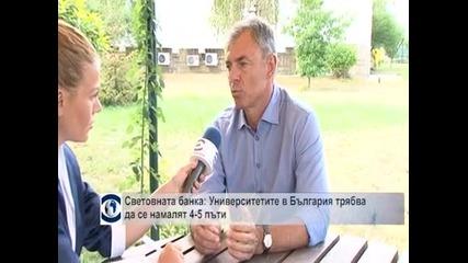 Световната банка: Университетите в България трябва да се намалят 4-5 пъти